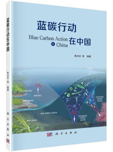 蓝碳行动在中国