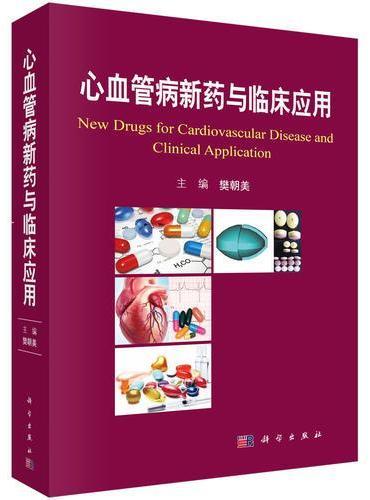 心血管病新药与临床应用