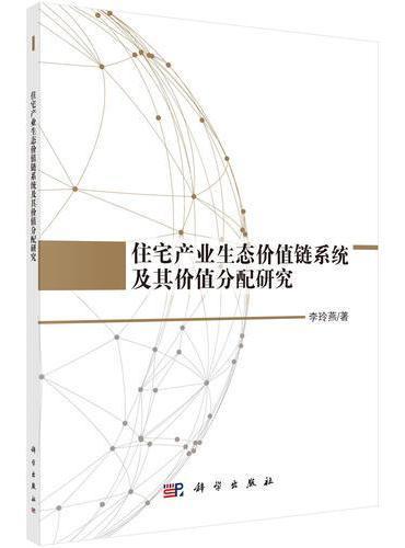 住宅产业生态价值链系统及其价值分配研究