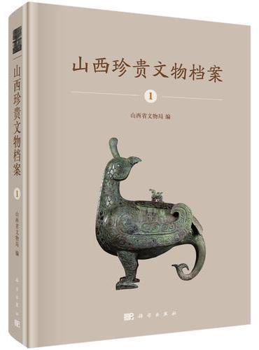 山西珍贵文物档案   1