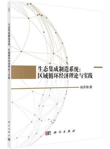 生态集成制造系统:区域循环经济理论与实践