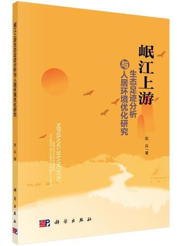 岷江上游生态足迹分析与人居环境优化研究