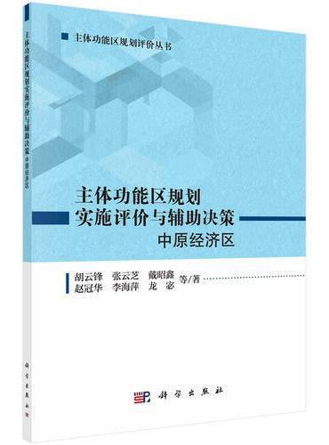 主体功能区规划实施评价与辅助决策:中原经济区