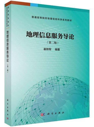 地理信息服务导论(第二版)