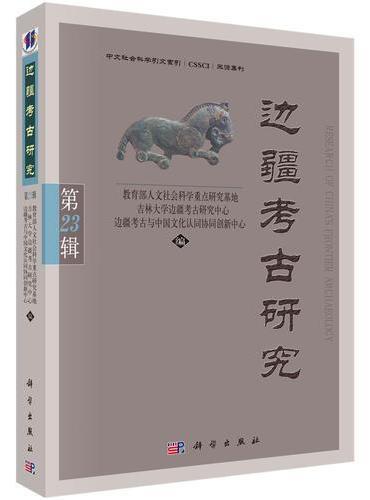 边疆考古研究(第23辑)