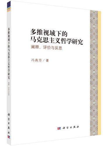 多维视域下的马克思主义哲学研究:阐释、评价与反思