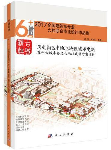 古城新迹——2017全国建筑学专业六校联合毕业设计作品集