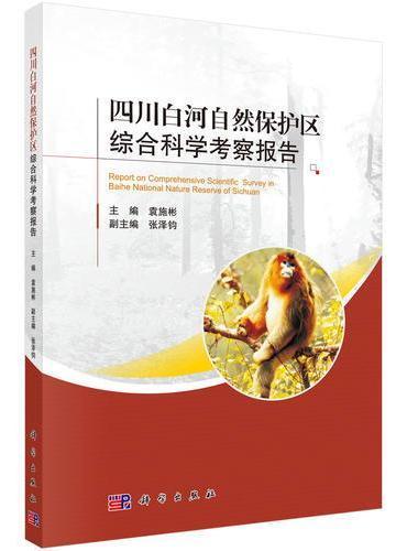 四川白河自然保护区综合科学考察报告