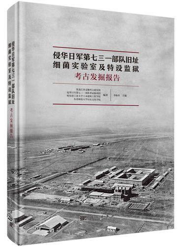 侵华日军第七三一部队旧址细菌实验室及特设监狱遗址考古发掘报告
