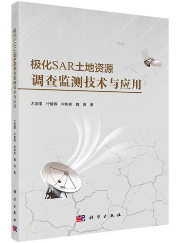 极化SAR土地资源调查监测技术与应用