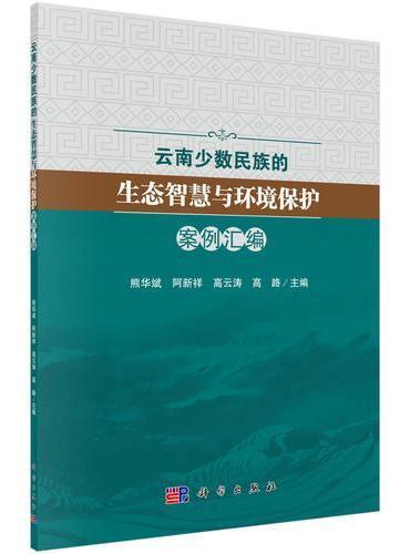 云南少数民族的生态智慧与环境保护案例汇编