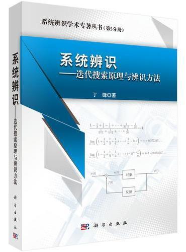 系统辨识——迭代搜索原理与辨识方法