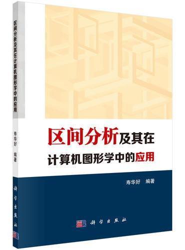 区间分析及其在计算机图形学中的应用