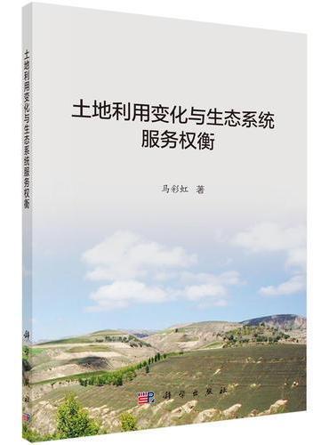土地利用变化与生态系统服务权衡