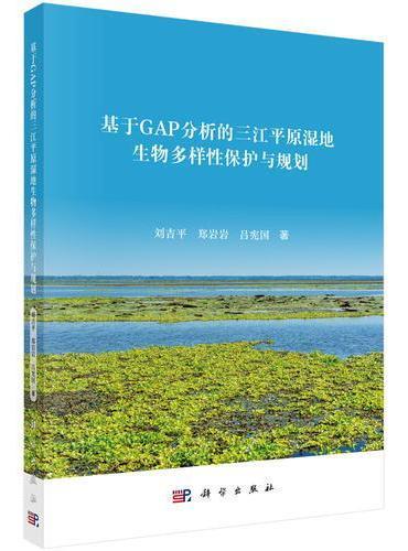 基于GAP分析的三江平原湿地生物多样性保护与规划