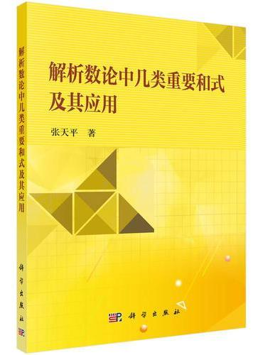 解析数论中几类重要和式及其应用
