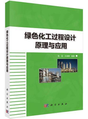 绿色化工过程设计原理与应用