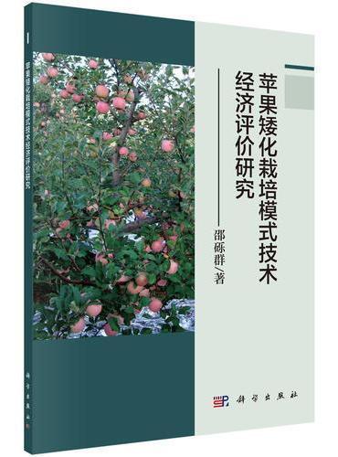 苹果矮化栽培模式技术经济评价研究