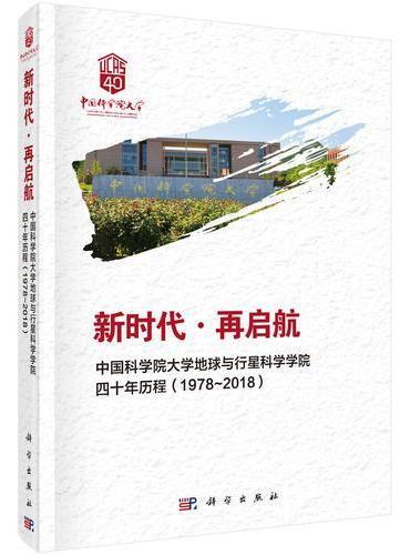 新时代·再启航——中国科学院大学地球与行星科学学院四十年历程(1978~2018)