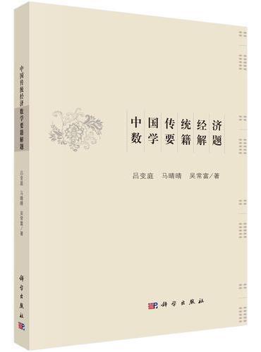 中国传统经济数学要籍解题