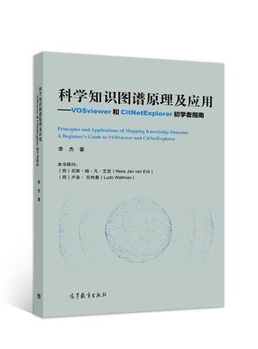 科学知识图谱原理及应用——VOSviewer和CitNetExplorer初学者