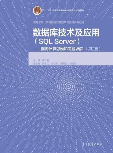 数据库技术及应用(SQL Server)--面向计算思维和问题求解(第2版)