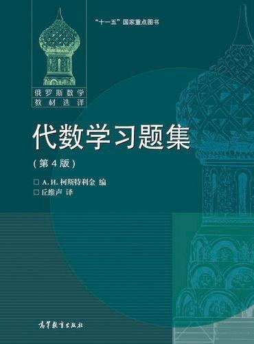 代数学习题集(第4版)