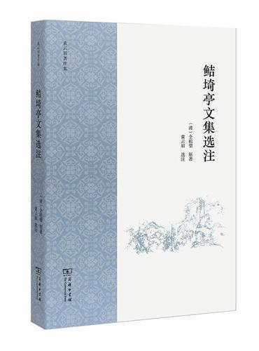 鲒埼亭文集选注(黄云眉著作集)
