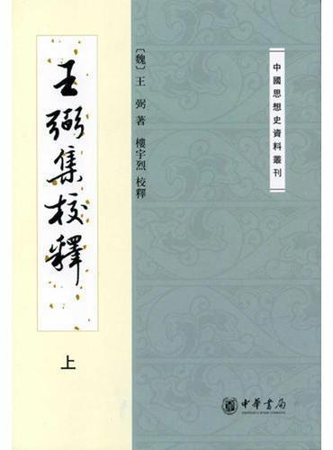 王弼集校释(中国思想史资料丛刊·全2册)
