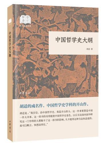 中国哲学史大纲(国民阅读经典·平装)
