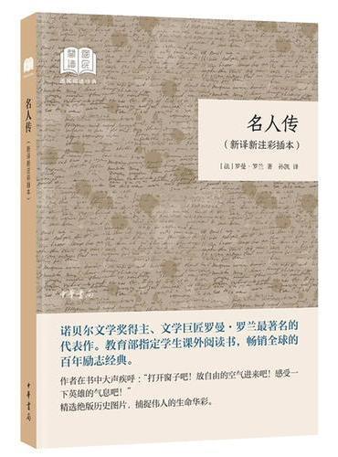 名人传((国民阅读经典·新译新注彩插本·平装)