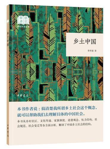 乡土中国(国民阅读经典·平装)