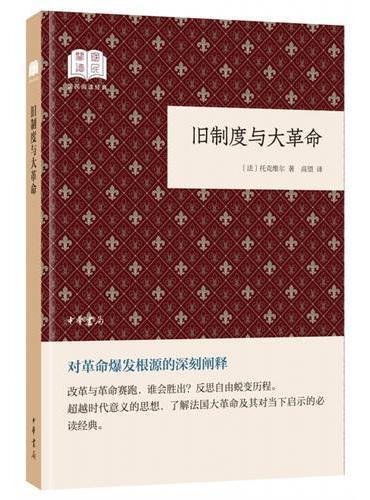 旧制度与大革命(国民阅读经典·平装)