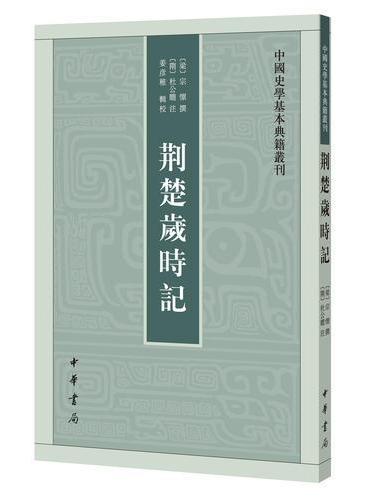 荆楚岁时记(中国史学基本典籍丛刊)
