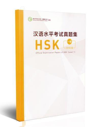 汉语水平考试真题集HSK 一级