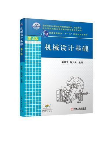 机械设计基础  第3版