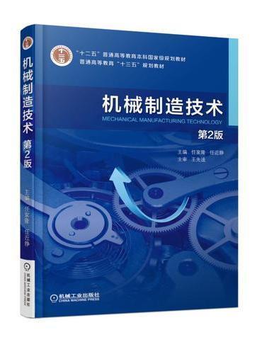 机械制造技术  第2版