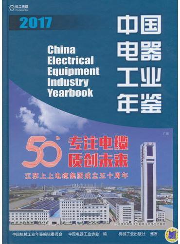 中国电器工业年鉴 2017