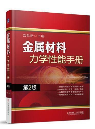 金属材料力学性能手册(第2版)