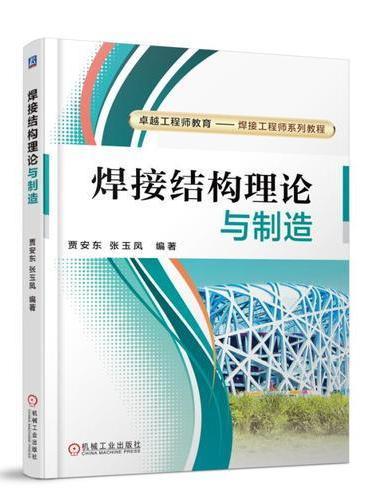 焊接结构理论与制造
