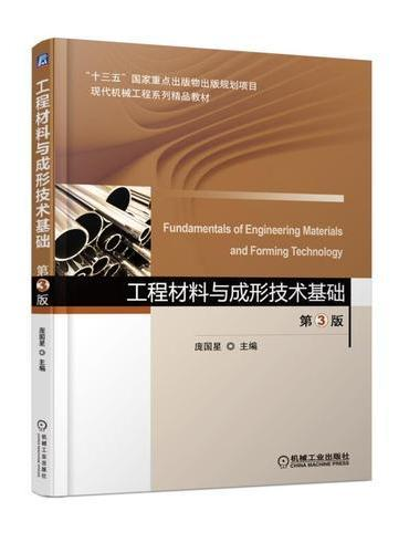 工程材料与成形技术基础 第3版