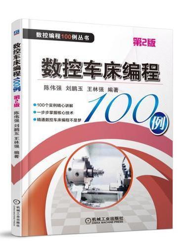 数控车床编程100例 第2版