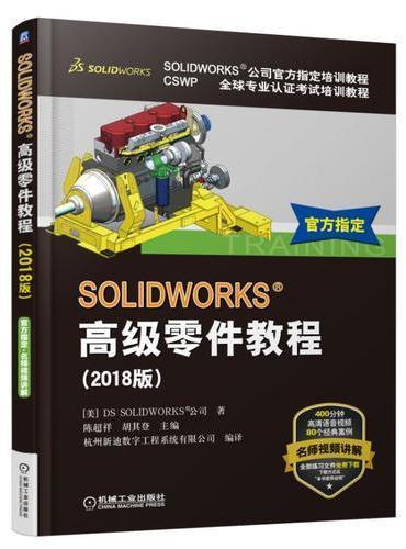 SOLIDWORKS®高级零件教程(2018版)
