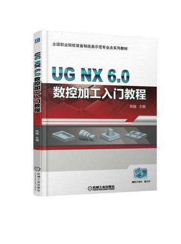 UG NX6.0 数控加工入门教程