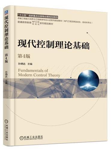 现代控制理论基础 第4版