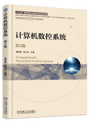 计算机数控系统  第2版