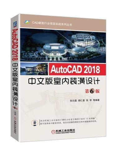 AutoCAD 2018中文版室内装潢设计 第6版