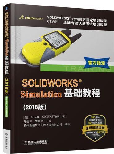 SOLIDWORKS®Simulation基础教程(2018版)