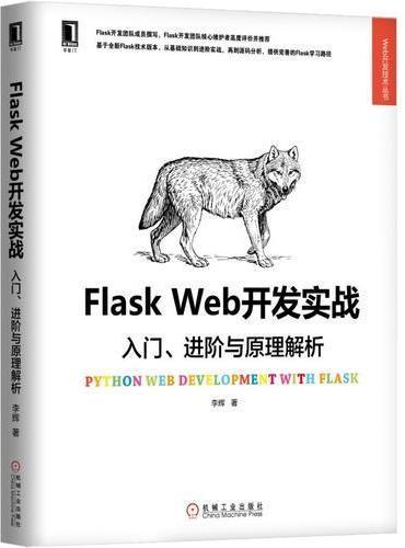 Flask Web开发实战:入门、进阶与原理解析