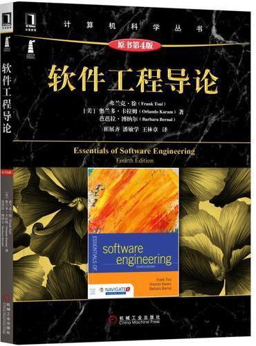 软件工程导论(原书第4版)